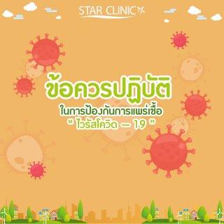 ข้อควรปฏิบัติในการป้องกันการแพร่เชื้อไวรัส