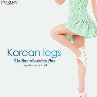 Korean Legs จี้น่องเทคนิคเกาหลี
