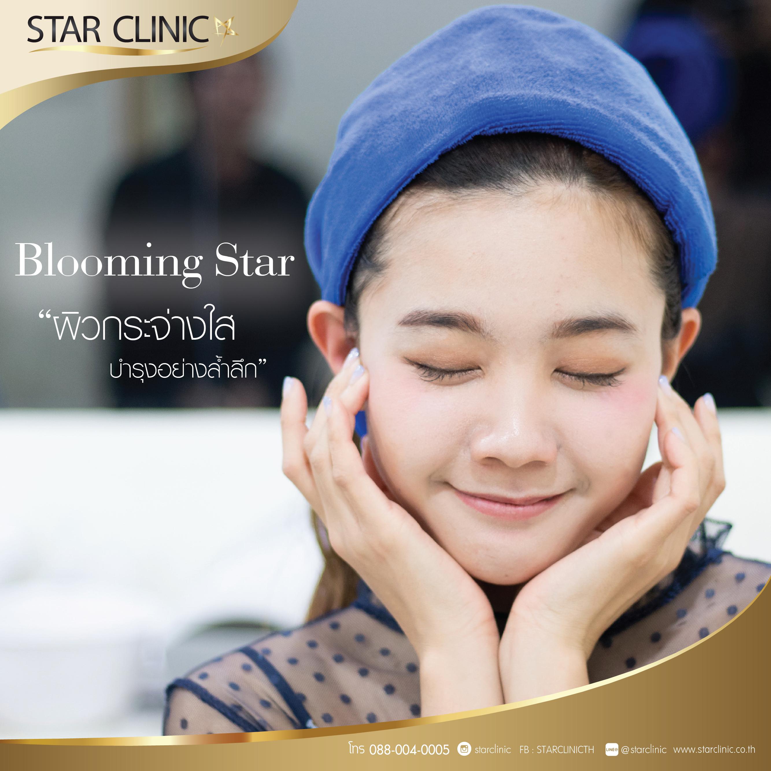 สาวOffice VS Blooming Star
